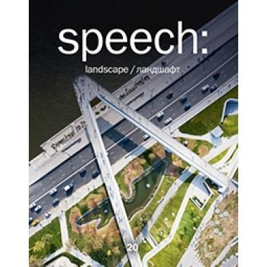 """Журнал """"Speech:"""" №20/2018 Ландшафт"""
