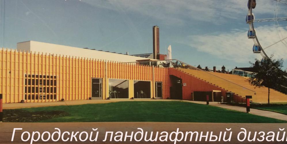 Городской ландшафтный дизайн. Книга Валерия Нефёдова