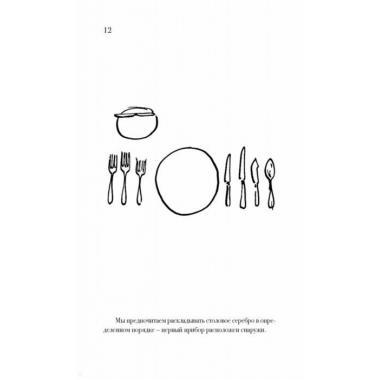 Tiffany. Искусство хороших манер за столом