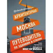 Архитектурная Москва. Путеводитель по зданиям и стилям