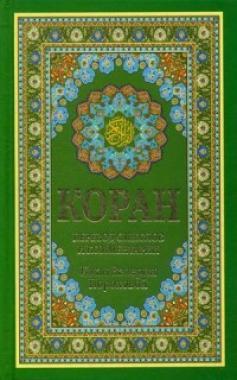 Коран. Перевод смыслов и комментарии Имам Валерии Пороховой