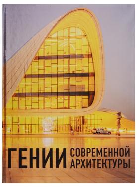 Гении современной архитектуры