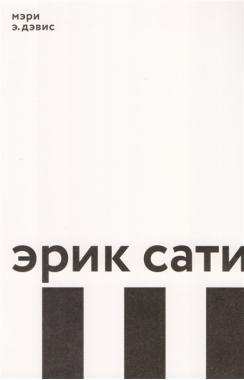 Эрик Сати