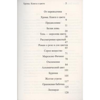 Хрома. Книга о цвете
