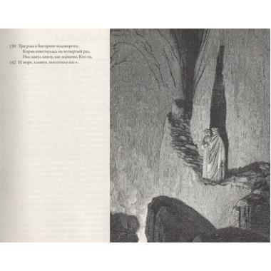 Божественная комедия с иллюстрациями Гюстава Доре