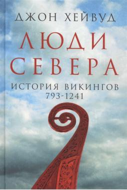 Люди Севера: История викингов