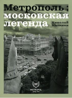 Метрополь: московская легенда