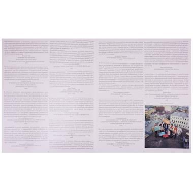Бумажная архитектура. Антология