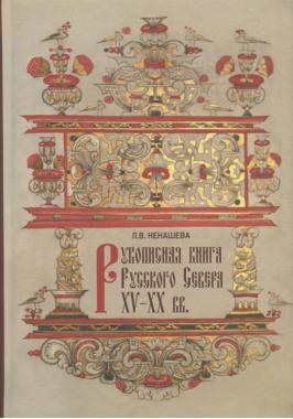 Рукописная книга Русского Севера XV-XX вв.