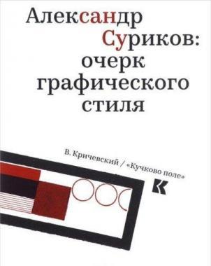 Александр Суриков: очерк графического стиля