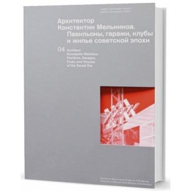 Архитектор Константин Мельников.  Павильоны, гаражи, клубы и жилье советской эпохи