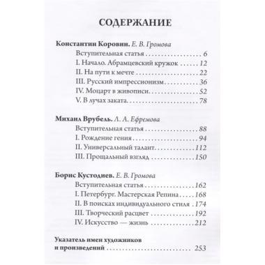 Коровин. Врубель. Кустодиев. Мастера Серебряного века.
