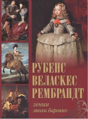 Рубенс, Веласкес, Рембрандт. Гении эпохи барокко.