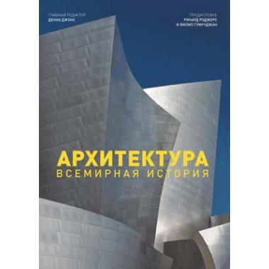 Всемирная история. Архитектура