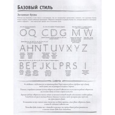 Основы каллигррафии и леттеринга