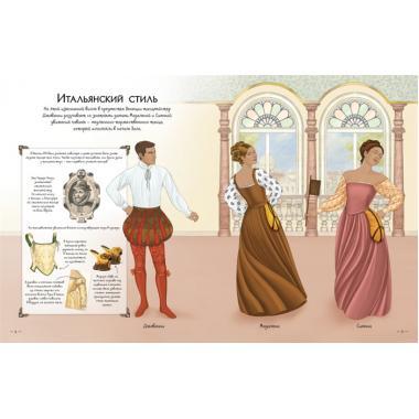 Бальные платья. Супернаклейки