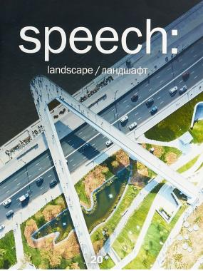 """Журнал """"Speech:"""" №20 2018 Ландшафт"""