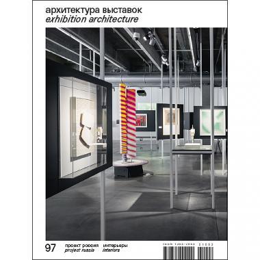 """Журнал """"Проект Россия"""" №97 Архитектура выставок"""