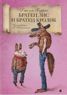 Братец Лис и Братец кролик: сказки