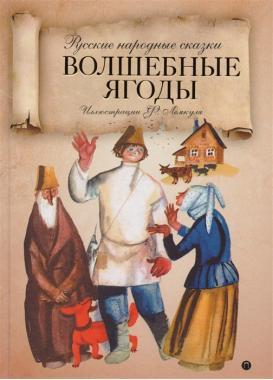 Волшебные ягоды: русские народные сказки.