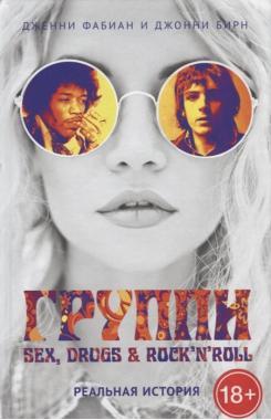 Группи: Sex, drugs & rock'n'roll реальная история