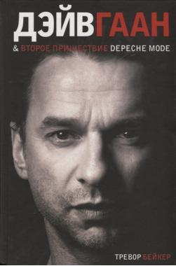 Дэйв Гаан  второе пришествие Depeche Mode