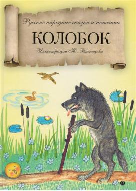 Колобок: русские народные сказки и потешки.