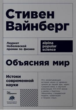 Объясняя мир: Истоки современной науки