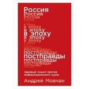 Россия в эпоху постправды: Здравый смысл против информационного шума