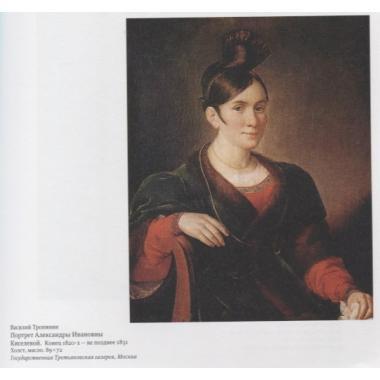Портрет неизвестной в синем платье
