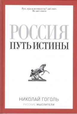 Россия путь истины