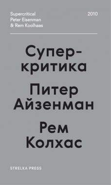 Суперкритика: Питер Айзенман, Рем Колхас