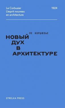 Ле Корбюзье. Новый дух в архитектуре