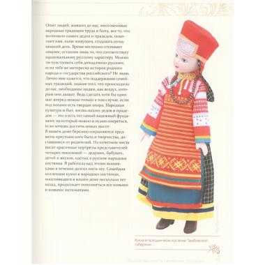 Русский костюм. Большая иллюстрированная энциклопеди
