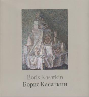 Борис Касаткин. Живопись из российских музеев и частных собраний