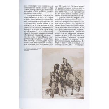 Краткая история искусств: XIX