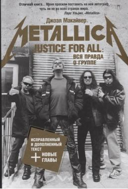 "Justice For All: Вся правда о группе ""Metallica"""