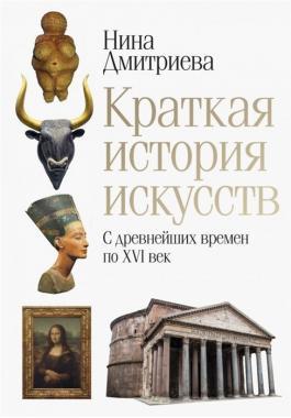 Краткая история искусств. С древнейших времен по XVI век