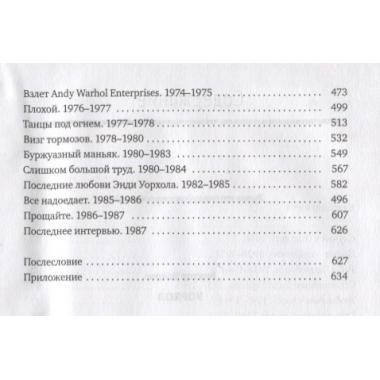 Уорхол: биография