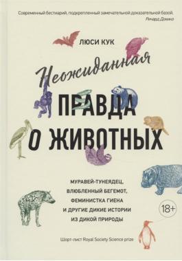 Неожиданная правда о животных: Муравей-тунеядец, влюбленный бегемот, феминистка гиена и другие дикие