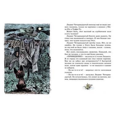 Тутта Карлссон, Первая и Единственная, Людвиг Четырнадцатый и другие (илл. Б. Диодорова)