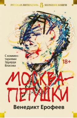 Москва-Петушки. С комментариями Эдуарда Власова