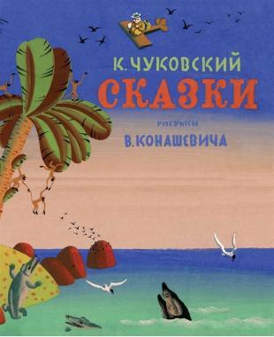 Сказки. Чуковский