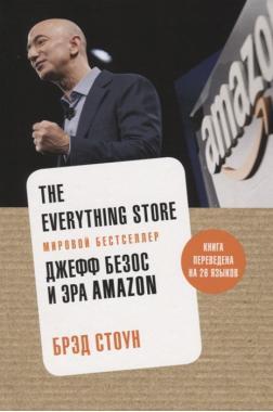 The Everything Store. Джефф Безос и эра Amazon
