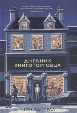 Дневник книготорговца