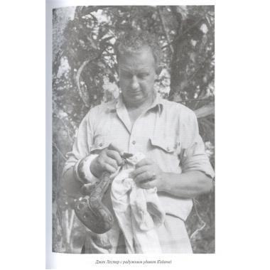 Путешествия натуралиста. Приключения с дикими животными
