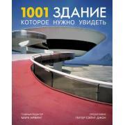 1001 здание которое нужно увидеть