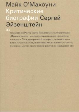 Сергей Эйзештейн / Майк О'Махоуни