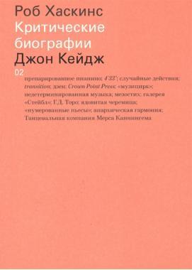 Критические биографии. Джон Кейдж