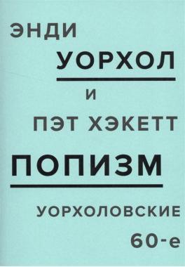 ПОПизм: Уорхоловские 60-е / Энди Уорхол